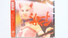 AKB48 シュートサイン 劇場盤 新品未開封