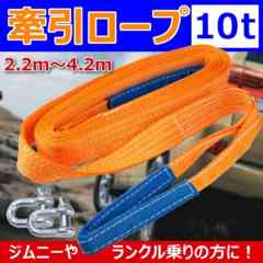 牽引ロープ 10t 2.2m-4.2m ジムニーやランクル乗りの方に