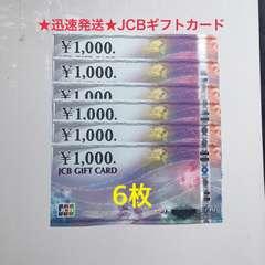 ☆迅速発送☆JCBギフトカード  1000円券   6枚
