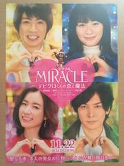 映画「MIRACLE〜デビクロくんの恋と魔法」チラシ10枚 相葉雅紀
