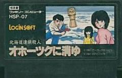 ☆ファミコン/FCソフト☆北海道連鎖殺人 オホーツクに消ゆ