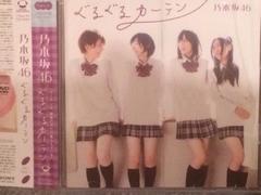 激安!超レア☆乃木坂46/ぐるぐるカーテン☆初回盤A/CD+DVD☆美品
