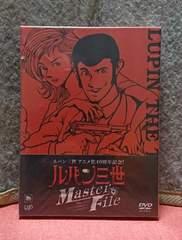 [初回生産分限定] ルパン三世 Master File/2枚組