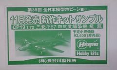 1/72 ハセガワ 日本陸軍 四式重爆撃機 飛龍