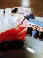 1円 ペ・ヨンジュン 優雅であぶない世界展チラシ