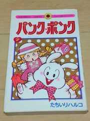 ★パンク・ポンク 7巻★たちいりハルコ