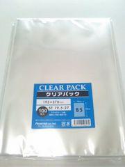B5サイズクリアパック75枚★OPP袋