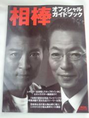 テレビ朝日 刑事 ドラマ 相棒 オフィシャル ガイドブック 本 BOOK