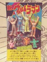 『ウルトラマン&怪獣消しゴム』当時物のガシャガシャ台紙 /コスモス駄玩具系