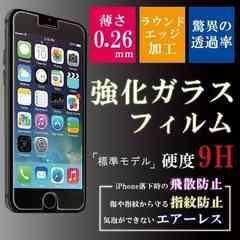 強化ガラス保護フィルム iPhone Xperia 送料無料