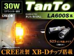 タントカスタム LA600S リアウインカー CREE LED 30W効率 S25ピン角違い 2個