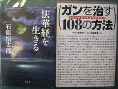 古書!!「ガンを治す108の方法」2,「法華経を生きる」2冊中古品!