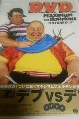 DVD マキシマムザホルモン デブ対デブ 正規品