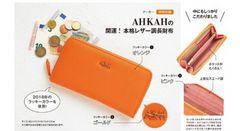 アーカー☆長財布☆新品未使用