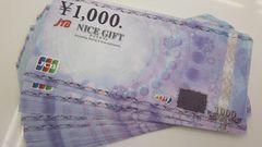 【お急ぎの方】JCB商品券25000円分 即日対応