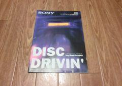 ソニー SONY ディスクドライビング カーオーディオカタログ '95.5