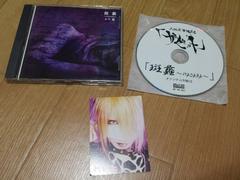 最終値下げ!ガゼット 斑蠡〜MADARA〜 PV集  DVD&特典対談CD