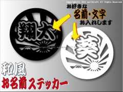 c◆和風お名前ステッカー!オリジナル和柄☆旭日旗富士山日本
