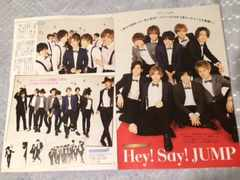 Hey!Say!JUMP 2/24 月刊ガイド&TV navi&月刊ビジョン切り抜き