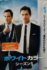 中古DVD ホワイトカラー シーズン 5   全7巻セット