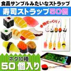 寿司ストラップ50個入 食品サンプルみたいなストラップ nx003-50