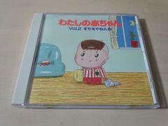 CD「わたしの赤ちゃんVol.2 すやすやねんね」岡崎裕美 童謡●