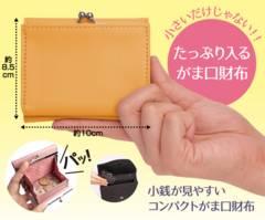 DM便■コンパクトなのにたっぷり入る 可愛いがま口財布 ピンク