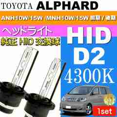 アルファード D2C D2S D2R HIDバルブ 4300Kバーナー2本 as60464K