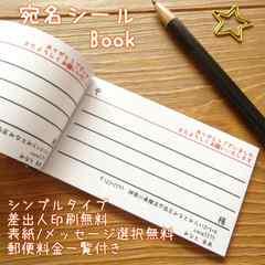 リピ多数☆宛名BOOK☆シンプルタイプ☆郵便料金一覧つき☆