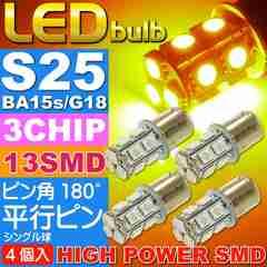 S25(BA15s)/G18シングル球LEDバルブ13連アンバー4個 as134-4