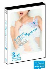 AKB48 「サプライズはありません」 DVD+microSD 第3公演 新品