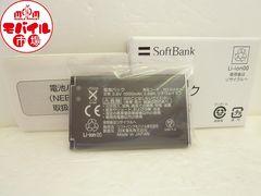 新品●SoftBank○NEBAB1●電池パック○NEC 804N用●即買い