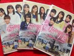 桜からの手紙 AKB48それぞれの卒業物語 DVD 全3巻