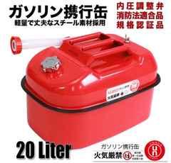 ガソリン携行缶 20�g  軽量で丈夫なスチール素材