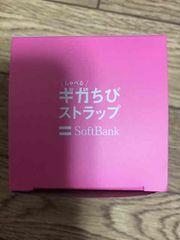 非売品! SoftBank ソフバン ギガチビストラップ