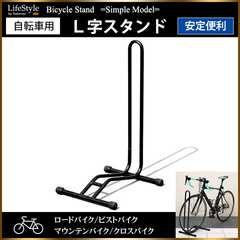 ★自転車 スタンド L字型 駐輪スタンド ロードバイク[ST04]