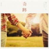即決 関ジャニ∞ 奇跡の人 初回限定盤 (+DVD) 新品未開封