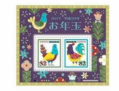 平成29年お年玉切手シート 82円+52円切手 にわとり