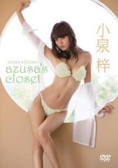 ■DVD『小泉梓 azusa`s closet』巨乳グラビアアイドル