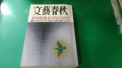 文藝春秋2,015/9月・芥川賞・又吉/羽田・全文掲載。