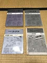 70 スープラ MA70 修理書 マニュアル