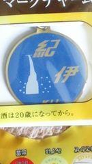 日本の鉄道「寝台特急」ヘッドマークチャーム