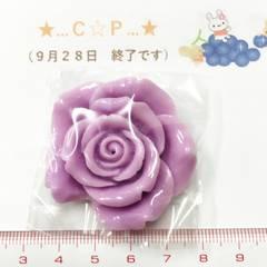 28*�@スタ*デコパーツ*大きな綺麗薔薇*紫*670