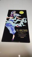 EL-HAZARD ラジオの世界エルハザード CD SPECIAL 2枚組 新品