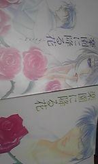 鎧伝サムライトルーパー同人誌 当遼 藤乃屋舞様「楽園に降る花」2冊