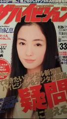 仲間由紀恵【月刊ザ・ハイビジョン】2006年10月号