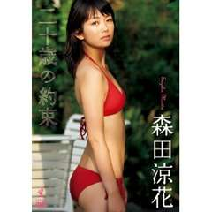■DVD『森田涼花 二十歳の約束』美人アイドル 元アイドリング