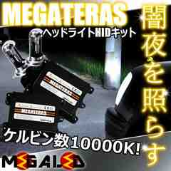 mLED】クラウンエステートロイヤル17/ヘッドライトHIDキット/H4HiLow/10000K