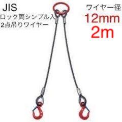 新品 JISロック両シンプル入2点吊ワイヤー 12mm 2m