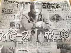 玉森裕太君 日刊スポーツ2010.09.25